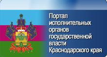 Портал исполнительных органов